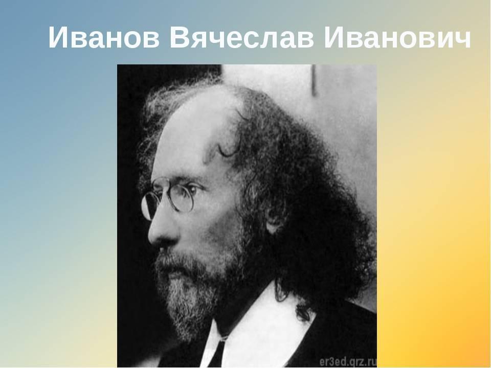 Вячеслав иванович иванов — традиция