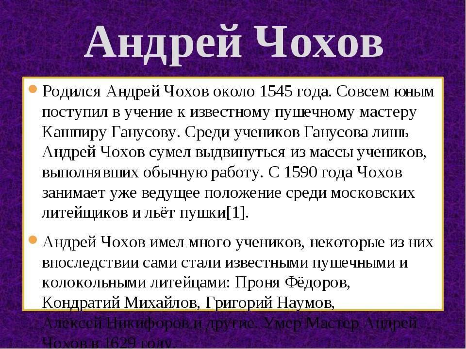 Чохов Андрей