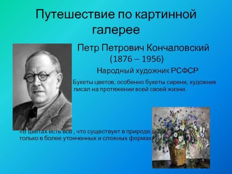 Кончаловский пётр петрович википедия
