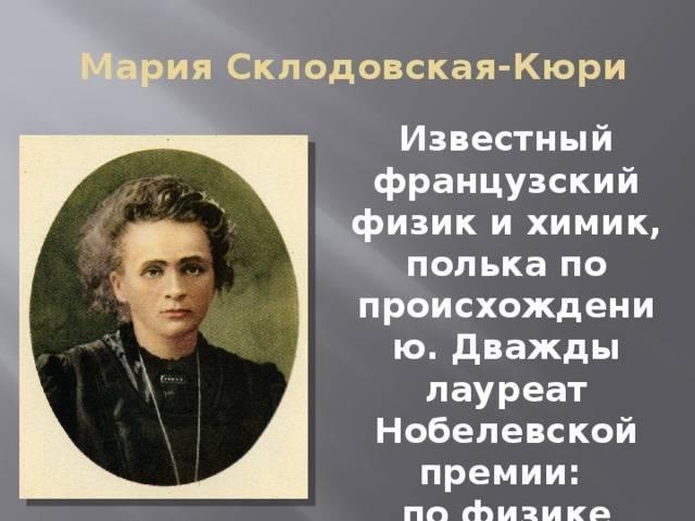 Склодовская-кюри, мария