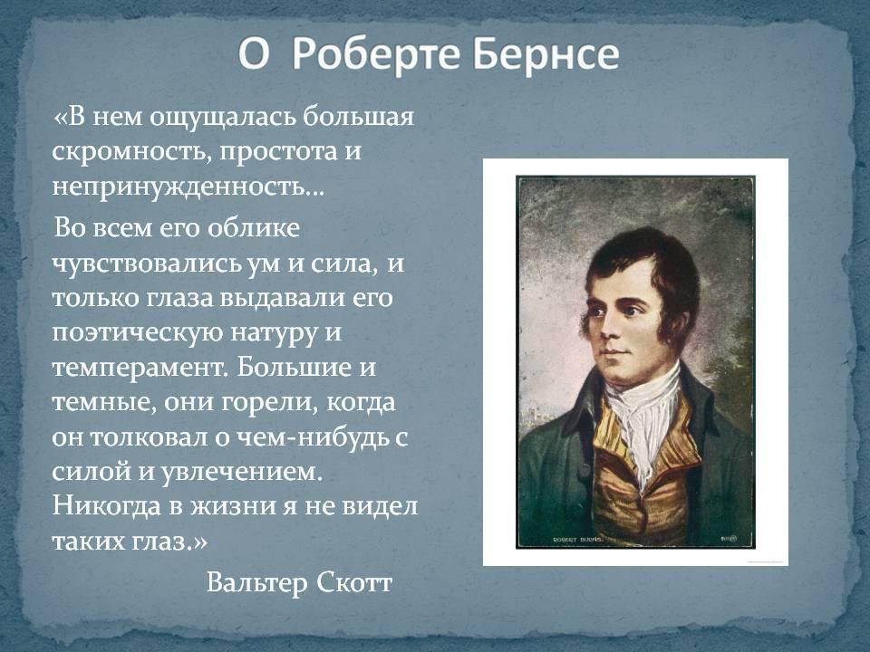 Стихи бернса: читать стихотворения роберта бернса в переводе на русском - рустих