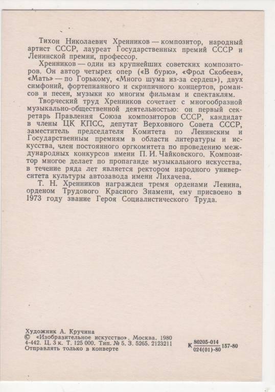 Тихон хренников — биография композитора   краткие биографии