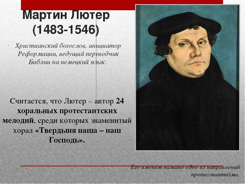 Человек, перевернувший мир с ног на голову: великий реформатор и проповедник мартин лютер