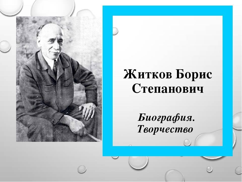 Житков, борис степанович