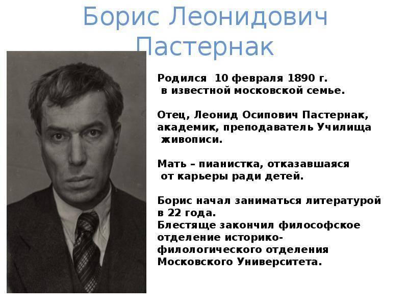 Борис леонидович пастернак - биография, информация, личная жизнь
