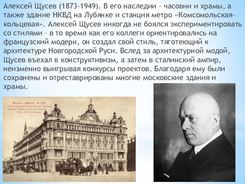 Алексей викторович щусев — традиция
