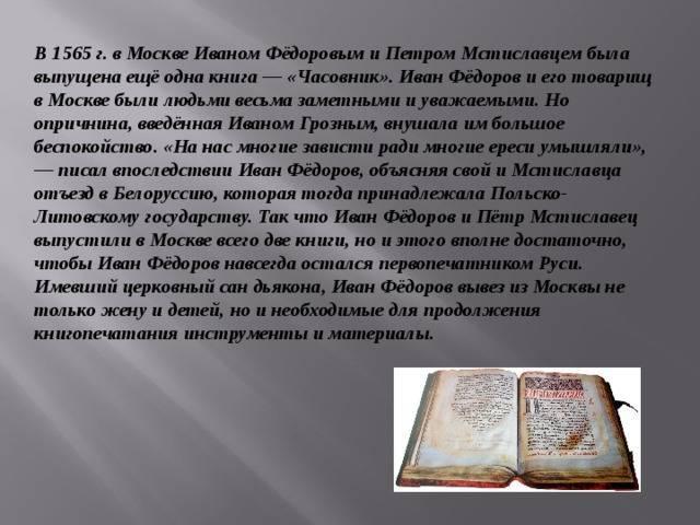 Краткая биография ивана федорова первопечатника для детей 3, 6 класс