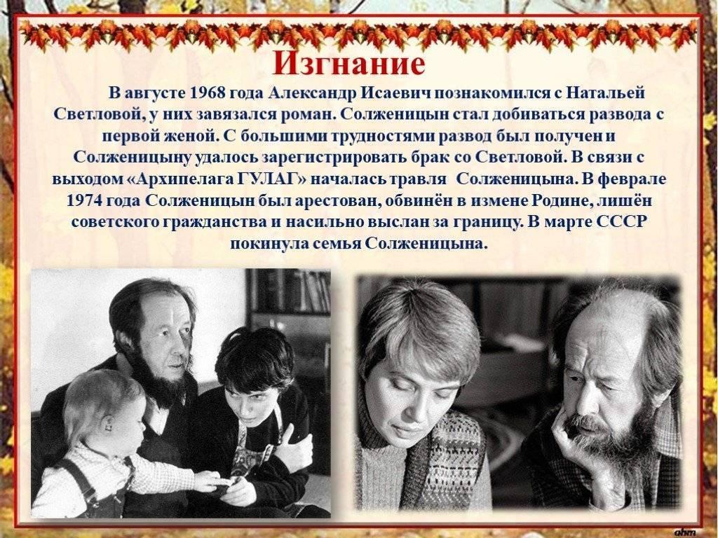 История успеха александра солженицына: диссидента и лауреата нобелевской премии