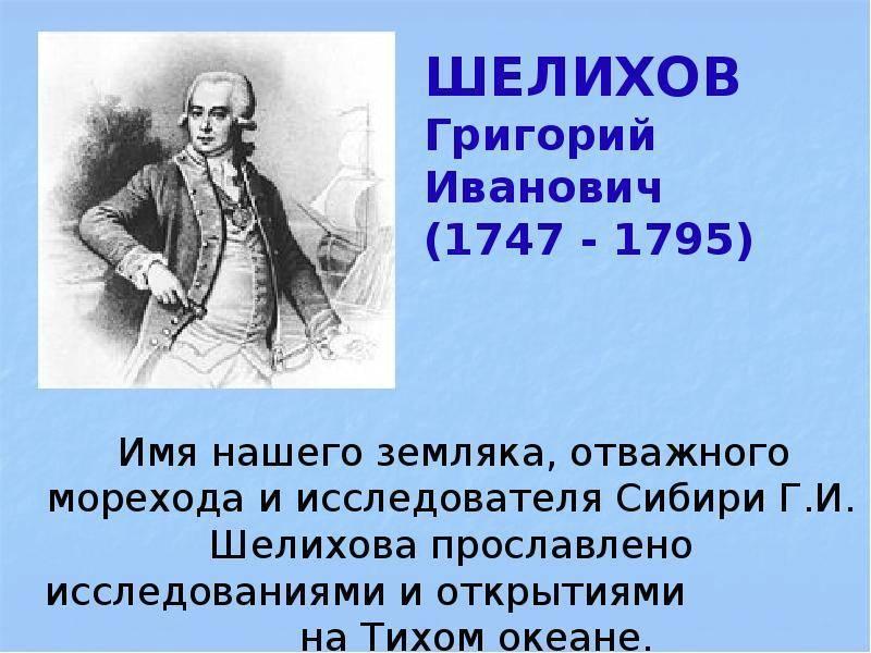 Шелихов, григорий - вики