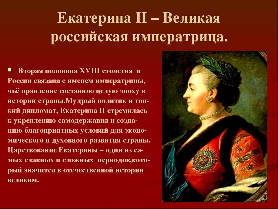 История россии второй половины 18 века в период царствования екатерины 2 великой