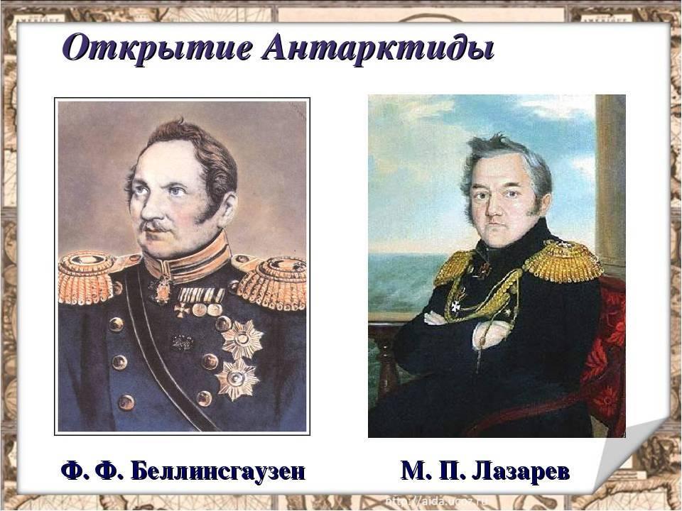 Беллинсгаузен фаддей фаддеевич — российский военно-морской деятель, мореплаватель, адмирал.