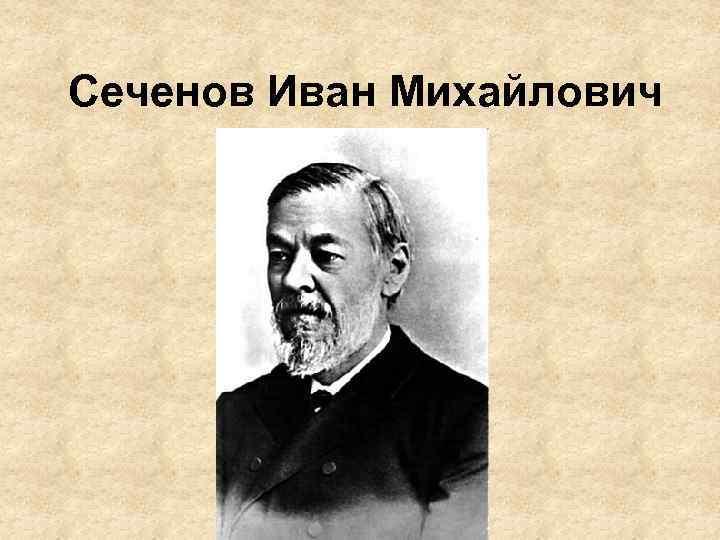 Сеченов, иван михайлович