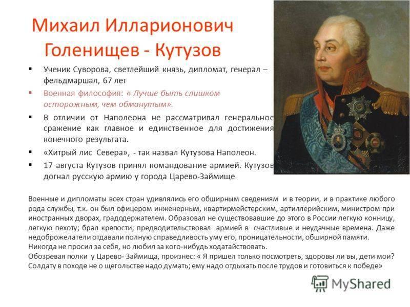 Кутузов михаил илларионович - походы - битвы, даты, войны - кратко