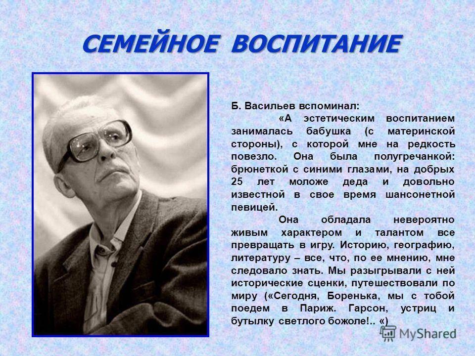 Сообщение о борисе васильеве кратко. биография васильева бориса львовича