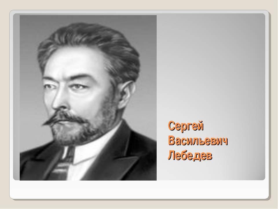 I. основные труды с. в. лебедева