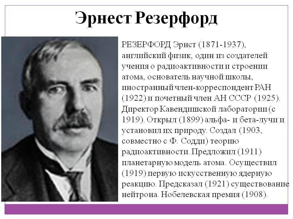 Резерфорд эрнест википедия