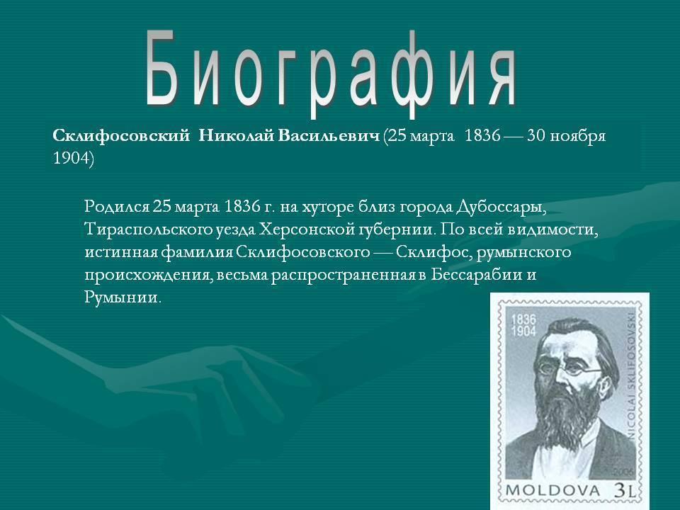 Склифосовский, николай васильевич — википедия. что такое склифосовский, николай васильевич