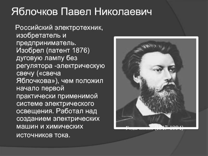 Павел Яблочков фото