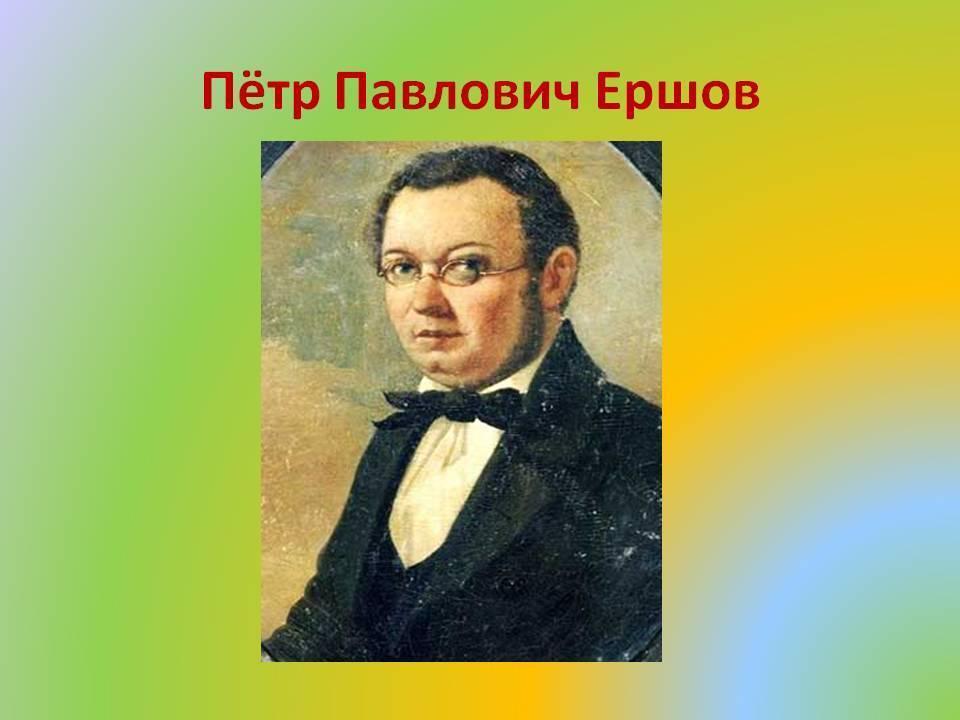 Петр ершов: биография и творчество