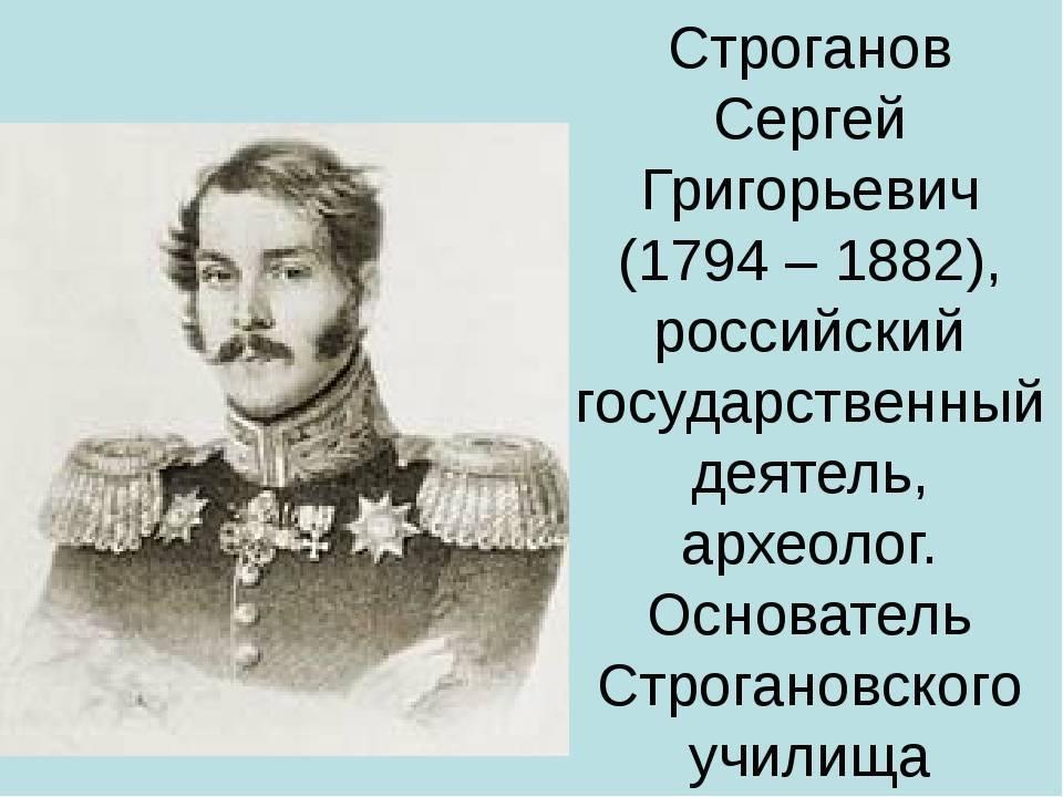 Граф строганов: до него в россии так вообще никто не делал | милосердие.ru