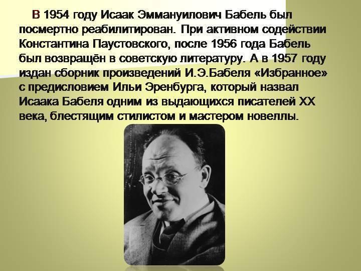 Бабель исаак эммануилович. 100 знаменитых евреев