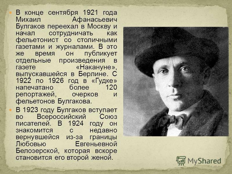 Краткая биография михаила булгакова: где родился и жил, интересные факты из жизни и творчества   tvercult.ru