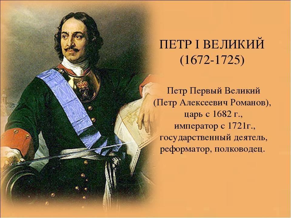 60 интересных фактов о великом российском императоре и реформаторе петре 1 — общенет