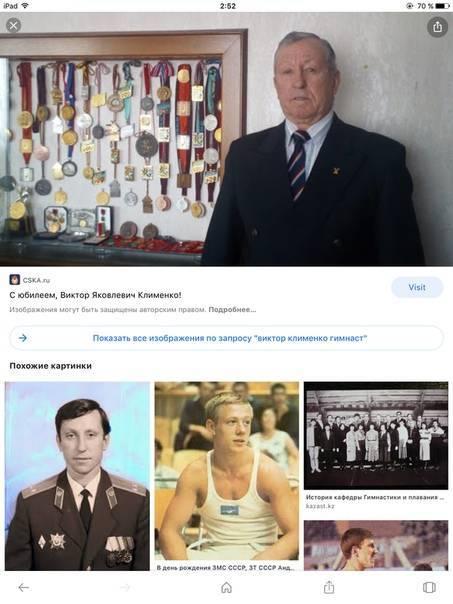 Клименко, виктор (артист)