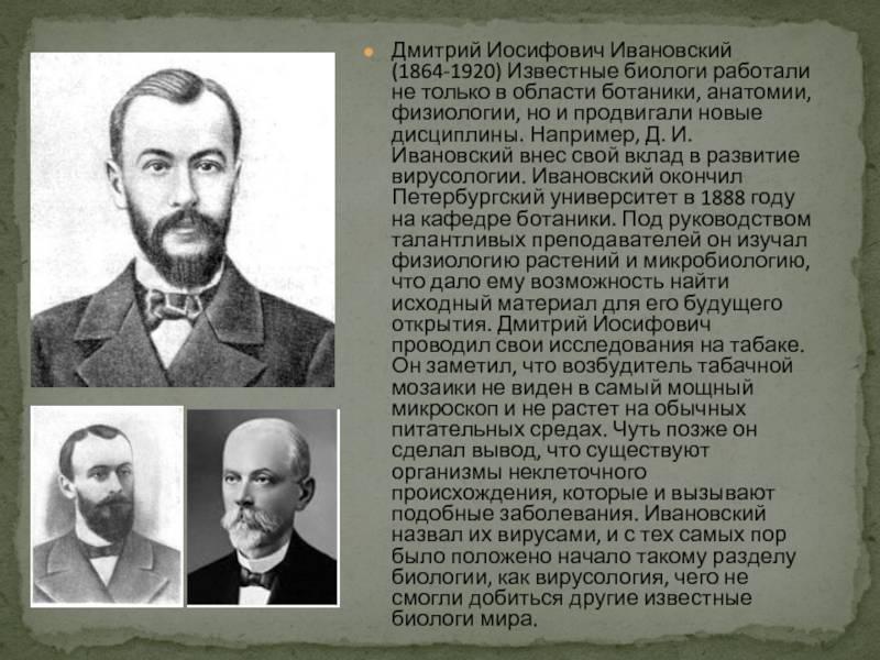 Дмитрий иосифович ивановский: биография, вклад в микробиологию