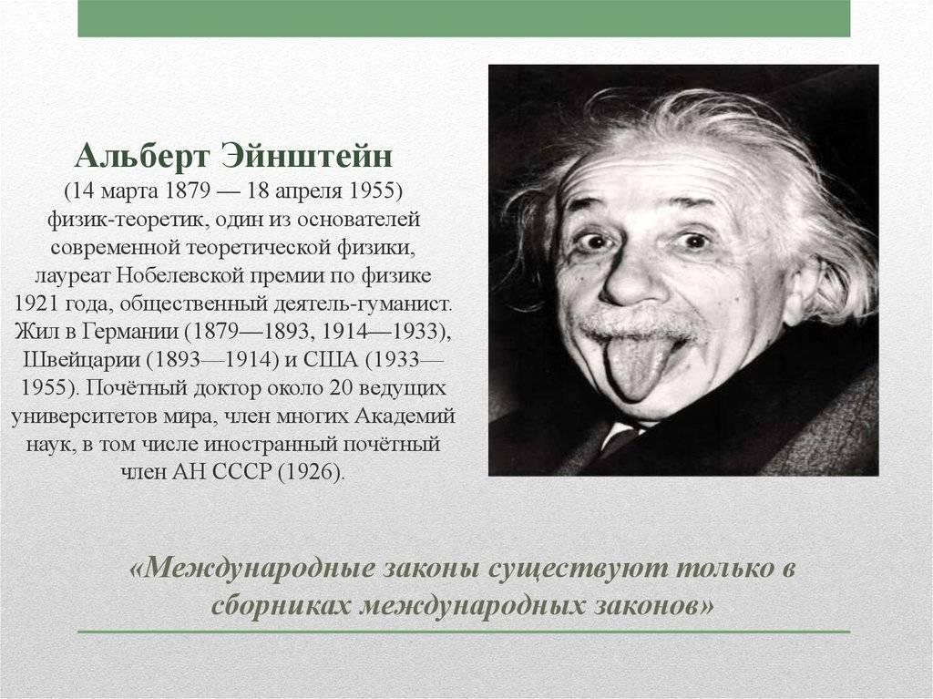 Краткая биография альберта эйнштейна   краткие биографии