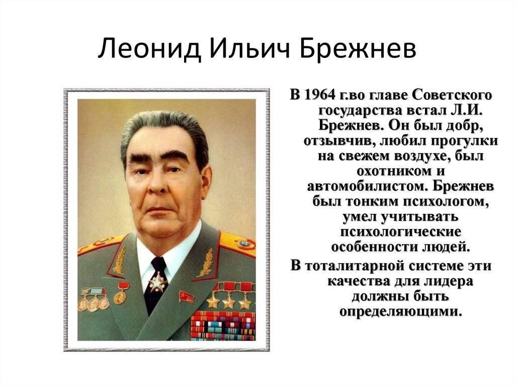 Леонид ильич брежнев - биография, информация, личная жизнь