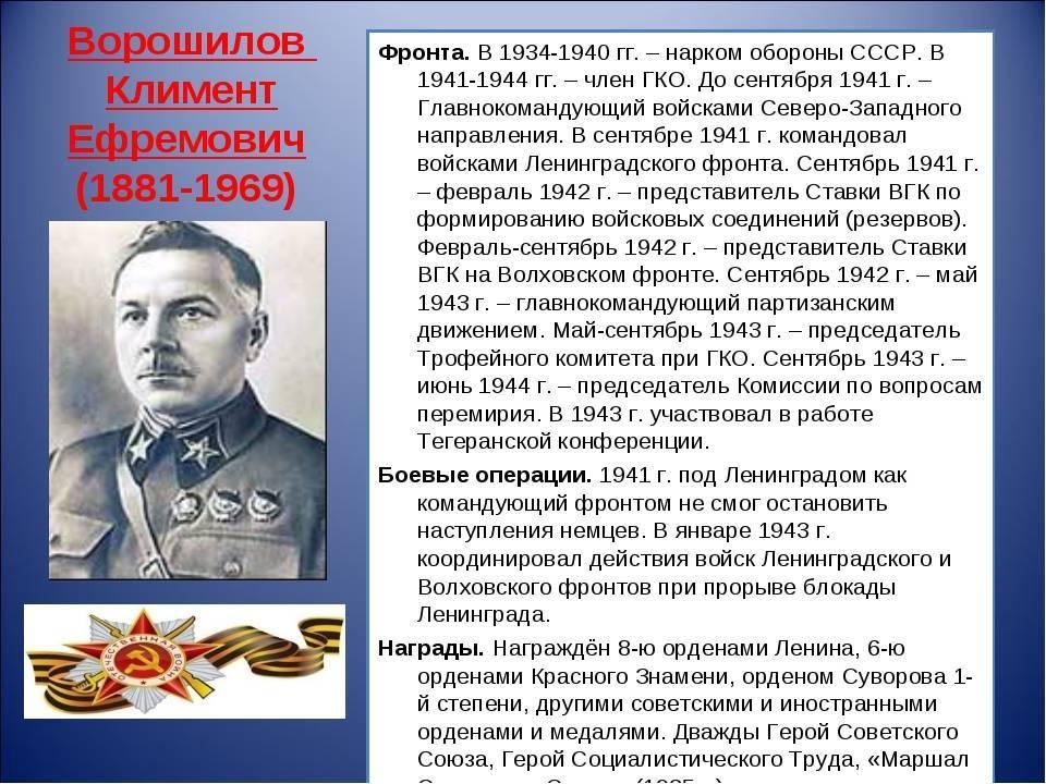 Климент ефремович ворошилов – известный советский партийный и военный деятель