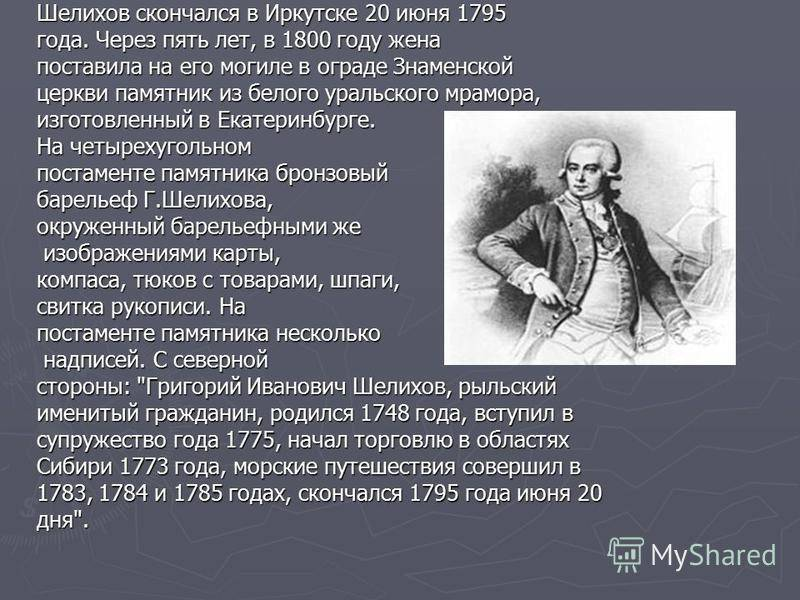 Wikizero - шелихов, григорий иванович