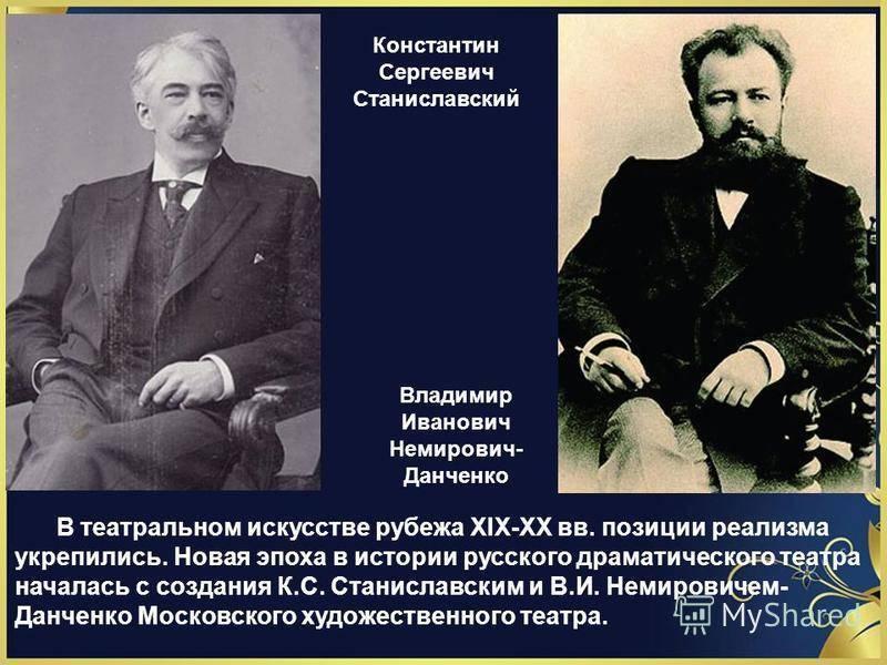Владимир немирович-данченко биография, фото, семья