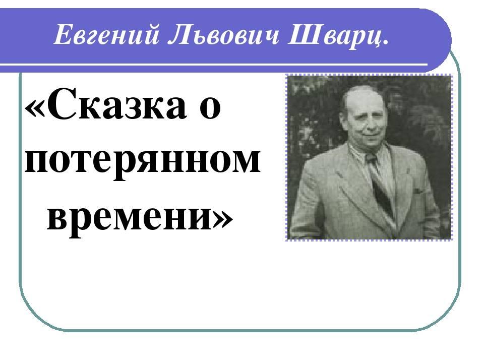 Шварц евгений львович: биография и творчество советского драматурга