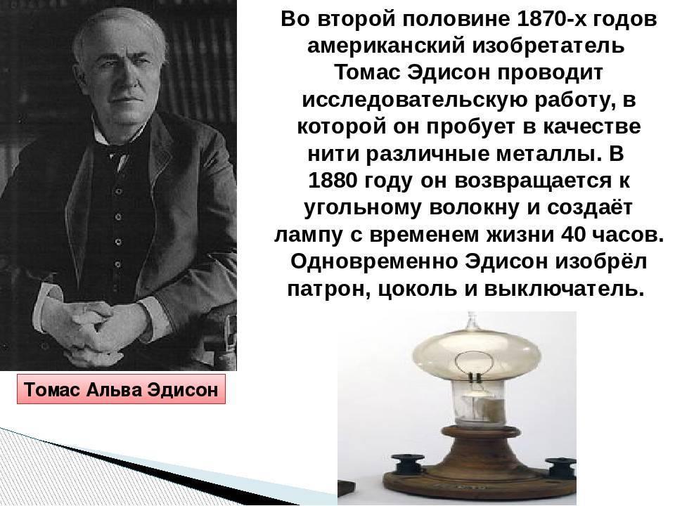 Эдисон, томас алва — википедия. что такое эдисон, томас алва