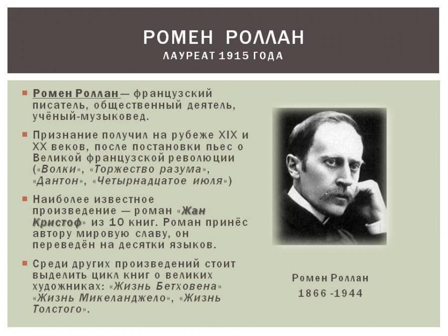 Ромен роллан - биография, фото, личная жизнь, книги, причина смерти - 24сми
