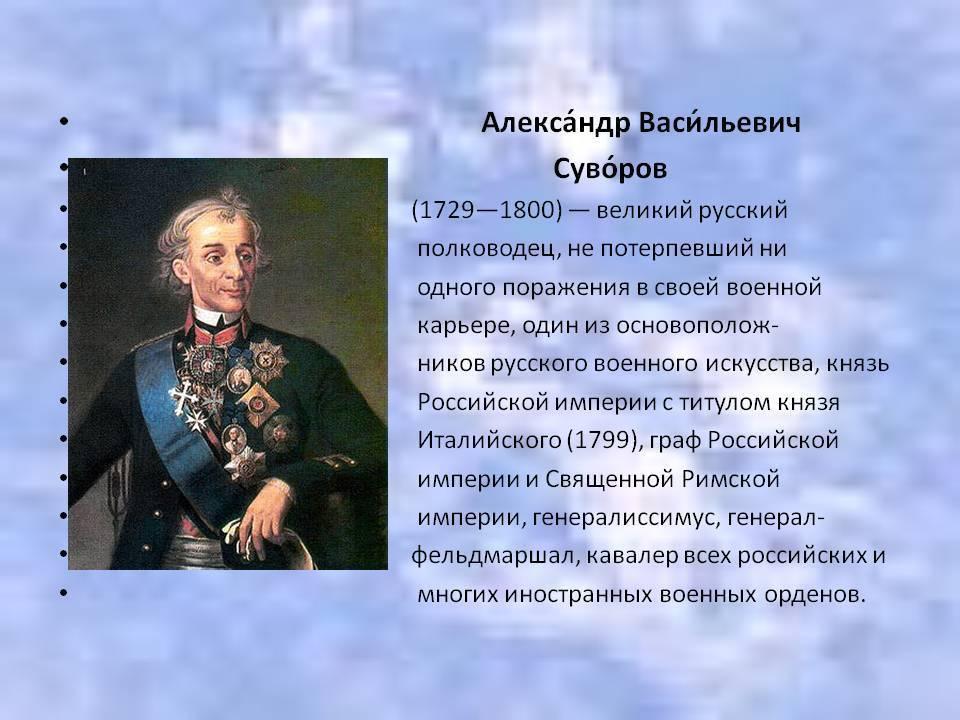 Суворов александр васильевич - биография великого полководца