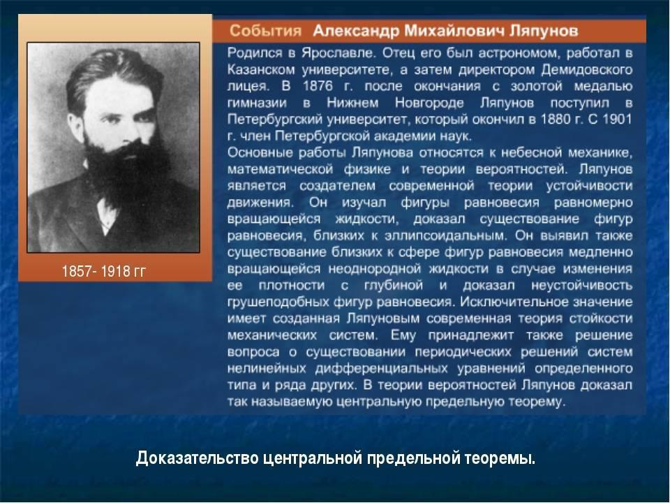 Александр михайлович ляпунов (1857-1918) [1948 - - люди русской науки. том 1]