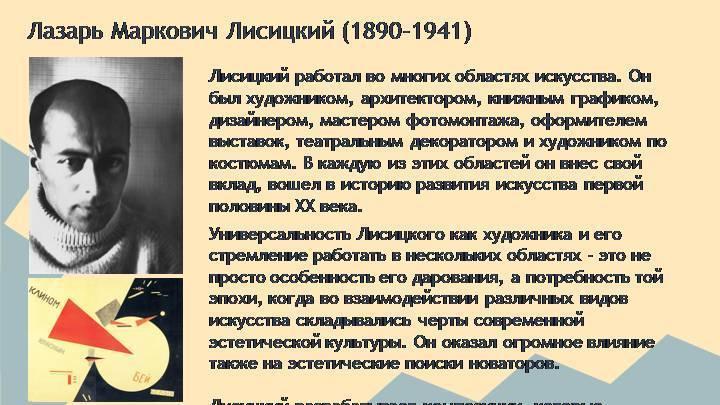 Эль лисицкий википедия