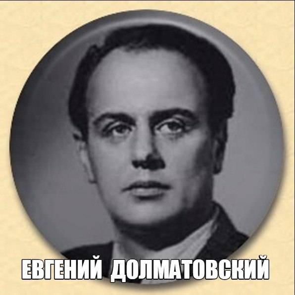 Евгений долматовский - вики
