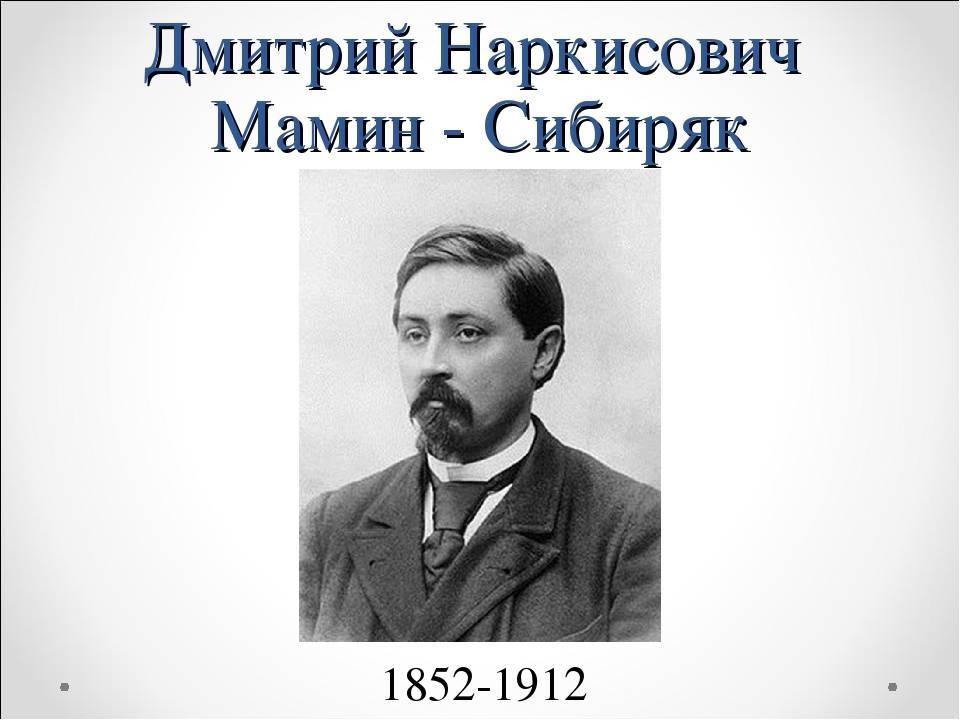 Мамин-сибиряк дмитрий наркисович / биографии писателей и поэтов для детей / гдз грамота