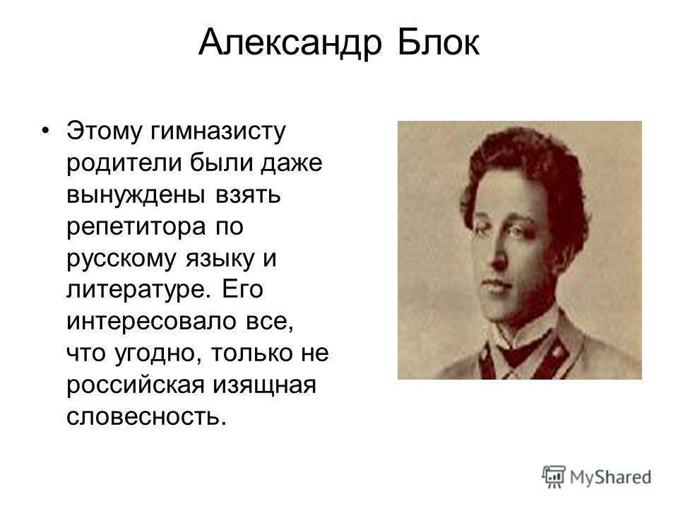Интересные факты из жизни блока, биография и творчество александра александровича