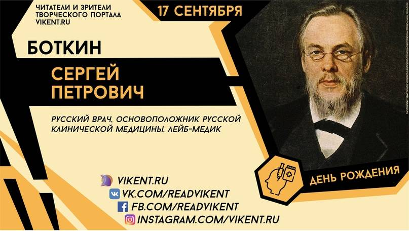 Доктор боткин и его единственный неправильный диагноз | милосердие.ru