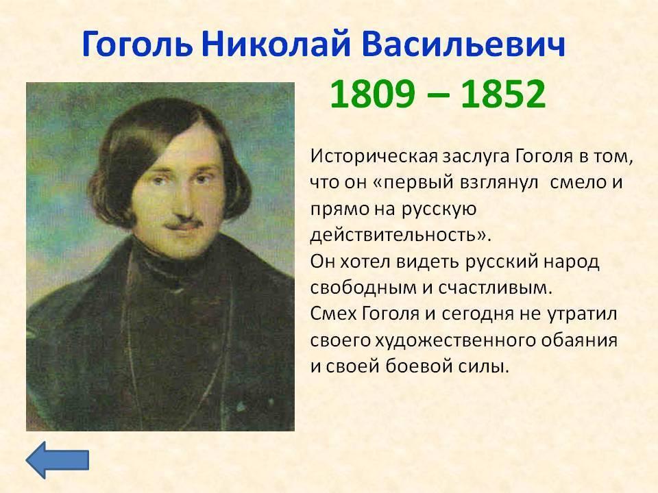 Биографияниколая васильевичагоголя