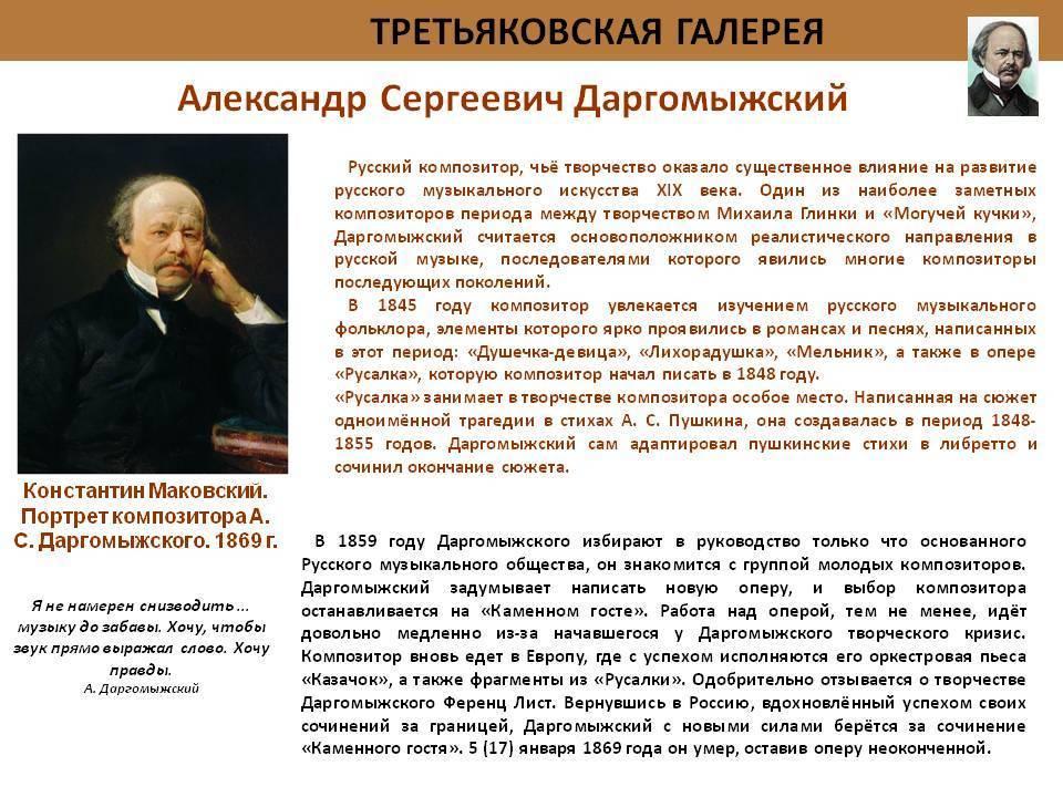 Незваный гость русской оперы