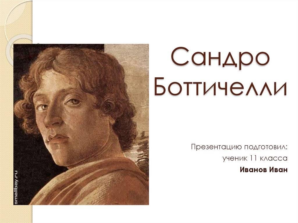 И. данилова о сандро боттичелли / sandrobotticelli.ru