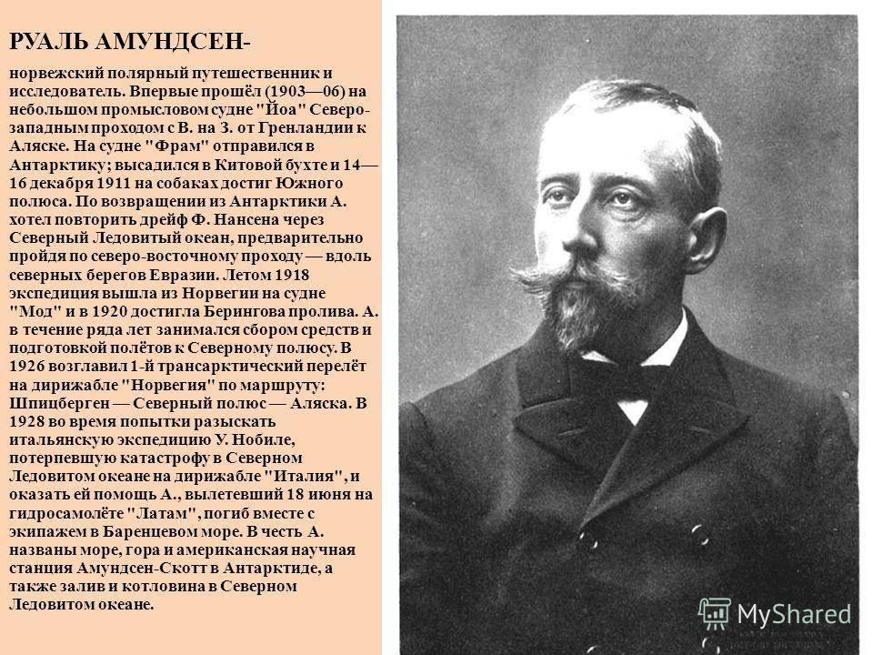 Руал амундсен — гость россии