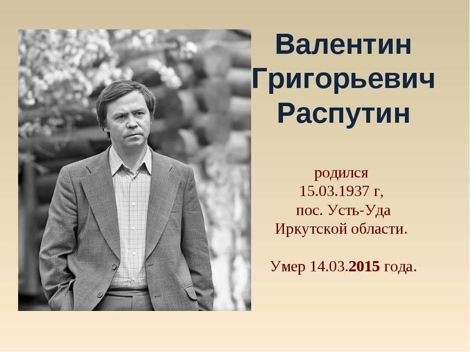 Распутин, валентин григорьевич — википедия
