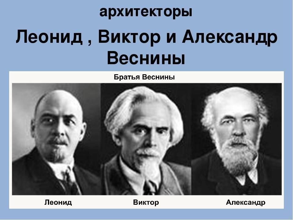 Веснин виктор александрович — краткие биографии